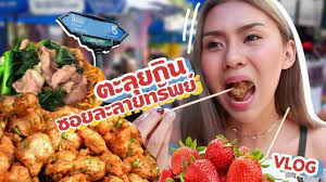 ตะลุยกินร้านเด็ด ตลาดละลายทรัพย์!! อร่อยแต่โคตรถูกกกก - YouTube