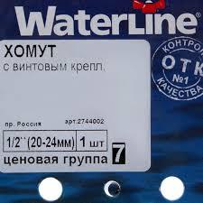 """<b>Хомут с винтовым креплением</b> 1/2"""" 24-24 мм в Новосибирске ..."""