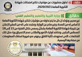 الحكومة توضح حقيقة مؤشرات نتائج امتحانات شهادة الثانوية العامة 2020/2021