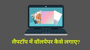 Laptop Jankari Archives ...