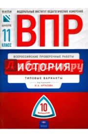 Книга ВПР История класс Типовые варианты вариантов  История 11 класс Типовые варианты