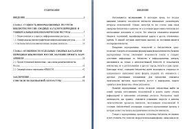 ГрамотейУфа Ру Наши услуги и цены Дипломная работа svodnyy katalog periodiki biblioteki proekt mars arbikon zakazat