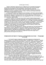 Применение системного подхода в управлении качеством продукции  Применение системного подхода в управлении качеством продукции реферат по теории организации скачать бесплатно quality квалиметрии ИСО