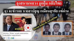 ลุงสนามหลวง' ฤาจะซ้ำรอย 'สุรชัย แซ่ด่าน' ย้อนรอย บิ๊กป้อม ลั่น  ล่าตัวกลับไทย! - YouTube
