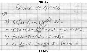 ГДЗ В домашняя контрольная работа работа математика класс  ГДЗ по математике 6 класс Зубарева И И домашняя контрольная работа работа 4