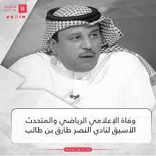 صحيفة عاجل   وفاة الإعلامي الرياضي والمتحدث الأسبق لنادي النصر  #طارق_بن_طالب #طارق_بن_طالب_في_ذمه_الله
