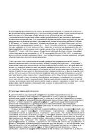 Социальная психология в системе наук Социальная перцепция реферат  Социальная психология в системе наук Социальная перцепция реферат по психологии скачать бесплатно восприятие общение социальной