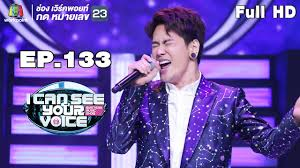 I Can See Your Voice -TH | EP.133 | อ๊อฟ ปองศักดิ์ | 5 ก.ย. 61 Full HD -  YouTube