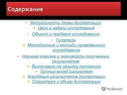 Презентация на тему Казакевич С Е Актуальность темы  2 Актуальность темы диссертации
