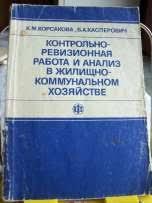 Работа Книги журналы ua Контрольно ревизионная работа и анализ в жилищно коммунальном хозяйств