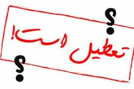 تعیطلات ایرانی ها