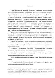 Конституционные гарантии прав человека и гражданина в зарубежных  Курсовая Конституционные гарантии прав человека и гражданина в зарубежных странах 3