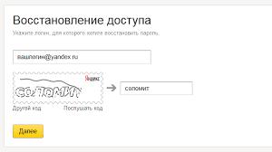 Забыл пароль от Яндекс почты Что делать  Указываем ответ на контрольный вопрос который вы задавали при регистрации почтового ящика Вводим его и нажимаем на кнопку Отправить