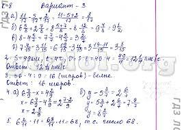 ГДЗ Контрольные работы по математике класс Жохов вариант 1вариант