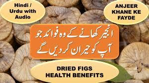 dried figs health benefits anjeer benefits health information in hindi urdu