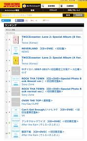 Tower Records Chart Twice Is 1 And 3 On Japan Tower Records Pre Order Chart