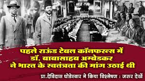 dr ambedkar in first round table conference a book by devidas ghodeswar