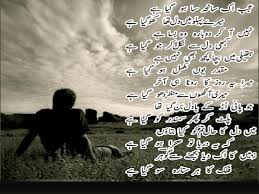 Sad Love Poetry With Images The Biggest Poetry And Wishes Website