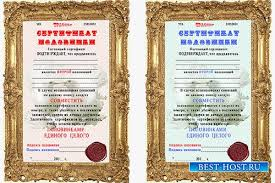 Шуточный диплом половинки Шаблоны для Фотошопа best host ru  Шуточный диплом 2 половинки