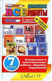 Геометрия класс Погорелов А В Учебно методический комплект  Все домашние работы за 7 класс большой ФГОС