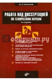 Книга Работа над диссертацией по техническим наукам Юрий  Работа над диссертацией по техническим наукам
