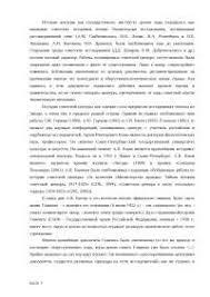 Административно правовые отношения реферат по праву скачать  Советская цензура в эпоху террора реферат по литературе скачать бесплатно рецензия Блюм контроль СССР библиотека произведение