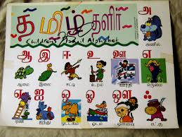 Scientific Tamil Alphabets Chart With Pictures Tamil