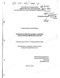 Диссертация на тему Международно правовые аспекты экологической  Диссертация и автореферат на тему Международно правовые аспекты экологической безопасности