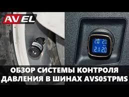 Как работают <b>датчики давления в шинах</b>: где они стоят, принцип ...