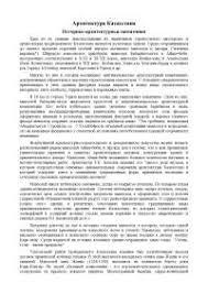 Реферат по теме Архитектура Казахстана docsity Банк Рефератов Реферат по теме Архитектура Казахстана