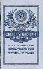 Банковский вклад Википедия В СССР вклады хранились на книжке