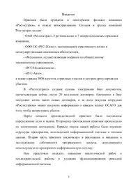 Отчет по практике doc Все для студента Отчет по практике