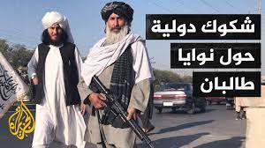 الحليف الأقرب.. لماذا تدعم باكستان حركة طالبان؟ |