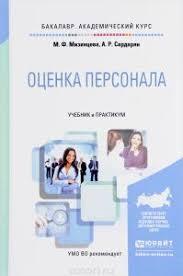 Управление персоналом учебная литература купить книги с  Управление персоналом