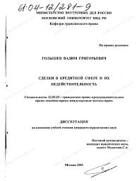 Диссертация на тему Сделки в кредитной сфере и их  Диссертация и автореферат на тему Сделки в кредитной сфере и их недействительность dissercat