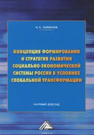 я концепция профессиональная это что такое я концепция  Концепция формирования и стратегия развития социально экономической системы России в условиях глобальной трансформации Научный