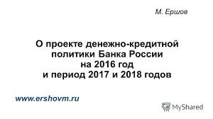 Презентация на тему О проекте денежно кредитной политики Банка  1 О проекте денежно кредитной политики Банка России
