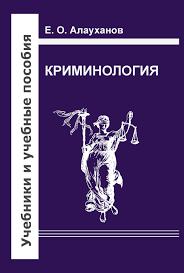 ПЕНИТЕНЦИАРНАЯ КРИМИНОЛОГИЯ УЧЕБНИК Уголовное право и  Введение диссертации часть автореферата На тему Пенитенциарная виктимизация осужденных и ее предупреждение