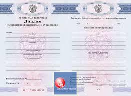 Купить диплом строителя в России по доступной цене ГОЗНАК Диплом тех кол 2011 2013