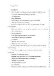 Классификация методов исследования систем управления курсовая по  Классификация методов исследования систем управления курсовая по менеджменту скачать бесплатно аргумент аргументация суждение