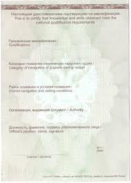 Морской порт Новороссийск Дипломирование членов экипажей  3 диплом яхтенного капитана для управления любыми спортивными парусными судами в любых районах плавания далее диплом яхтенного капитана