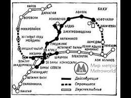 Картинки по запросу баку метро схема 1992