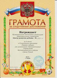 Наши достижения Центр развития ребенка Детский сад № Диплом Мой друг Светофорик 2012г
