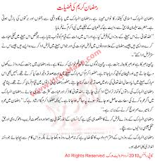 best sample essay on ramadan in urdu essay prompts 0 thoughts on ldquoessay on ramadan in urdurdquo