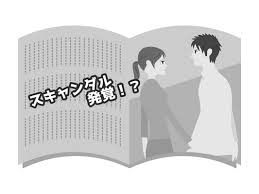 乃木坂46のスキャンダルまとめこれまでの黒歴史を画像と共におさらい
