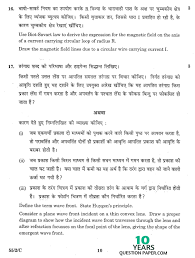 Last    Years Solved Question Papers Of Cbse Class   th Physics     lbartman com
