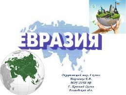 Презентация Евразия класс скачать бесплатно Евразия 4 класс