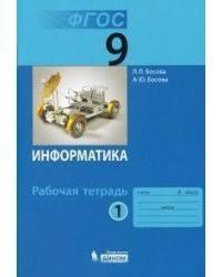 Книга Информатика класс Самостоятельные и контрольные работы  Информатика 9