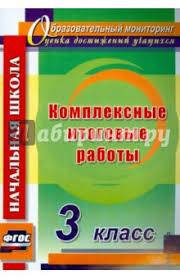 Книга Комплексные итоговые работы класс ФГОС Болотова  Комплексные итоговые работы 3 класс ФГОС
