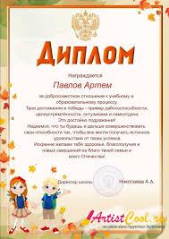 Шаблон диплома Школа осень Конструктор дипломов грамот  Шаблон диплома Школа осень